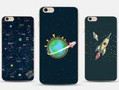 蘋果 iPhone 7/8 plus 手機殼 軟殼 個性 宇宙 太空 宇航員 塗鴉 卡通 創意 星空 太陽系