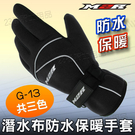 【M2R G13 防水 保暖 手套 機車...