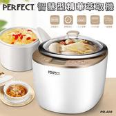 現貨 24小時出貨 【PERFECT】智慧型精華多功能電熱鍋燉煮式一體機萃取機PR-408