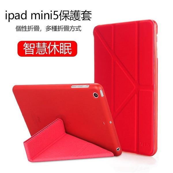 蘋果 iPad Mini5 保護套 Apple 迷你5 皮套 智慧休眠 軟殼 防摔 連體Cover 平板皮套 變形金剛│麥麥3C