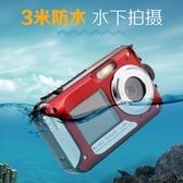 雙屏防水自拍數碼照相機高清迷你潛水攝像機運動DV 漫步雲端