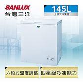 台灣三洋SANLUX【SCF-145M】145公升冷凍櫃