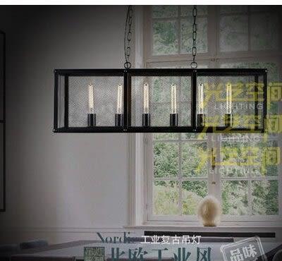 設計師美術精品館loft複古鐵藝餐廳鐵網長方形創意客廳燈咖啡店個性工業裝飾吊燈