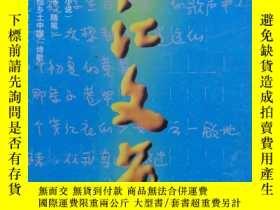 二手書博民逛書店《長江文藝》罕見1998年第5期 總第455期Y185398