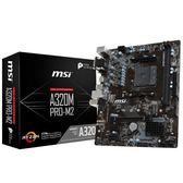 【綠蔭-免運】微星A320M PRO-M2 AMD 主機板