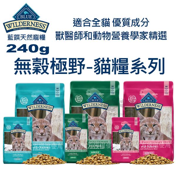PetLand寵物樂園《Blue Buffalo 藍饌》WILDERNESS無穀極野-貓糧系列 240g / 貓飼料