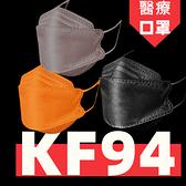 台灣製現貨 KF94久富餘醫療口罩(夜空墨黑) 4D立体剪裁 4層醫療防護 10枚 採用4層過濾細菌