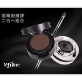 泰國 Mistine 眉粉眼線膠二合一組合(4.2g) 深棕/淺棕/深灰 3款可選【小三美日】