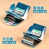 錢包女 女士短款零錢包卡包一體多功能真皮折疊多卡軟牛皮夾小巧精致百 快速出貨