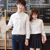 森雅誠品 情侶裝 日韓修身長袖刺繡白色襯衫男女學生服班上衣潮