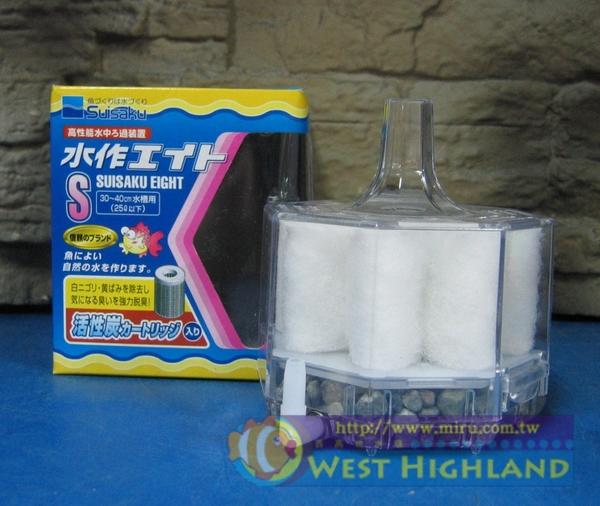【西高地水族坊】宗洋代理 水作內置空氣過濾器 水妖精 S