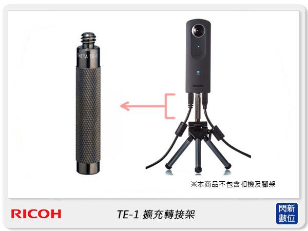 RICOH THETA TE-1 擴充轉接架 轉接器 腳架延伸棒 適用THETA S / SC(TE1,公司貨)