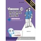 新護理師捷徑(十)微生物及免疫學(20版)