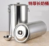 特厚不銹鋼奶茶桶加厚帶蓋不銹鋼桶珍珠奶茶桶長奶桶湯桶 台北日光