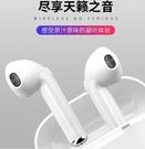 雙耳藍芽耳機 蘋果安卓通用無線藍芽耳機跑...