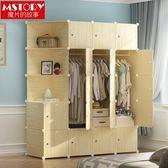 簡易衣柜組裝實木紋衣櫥組合收納塑料布藝鋼架儲物簡約現代經濟型WY【父親節好康搶購】