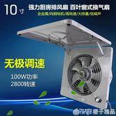 220V10寸廚房排氣扇強力家用窗式高速抽風機排風扇全金屬抽油煙換氣扇QM   橙子精品