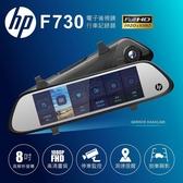 HP F730【送宇瞻128G】F1.4大光圈/GPS測速提示 前後雙錄 電子後視鏡 行車記錄器