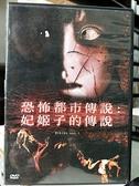 挖寶二手片-C02-031-正版DVD-日片【恐怖都市傳說1:妃姬子的傳說】-大塚未來 河西里音麻美(直購價