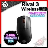 [ PC PARTY ] 賽睿 SteelSeries RIVAL 3 Wireless 無線 雙模 2.4GHz Bluetooth 藍芽 電競 光學滑鼠