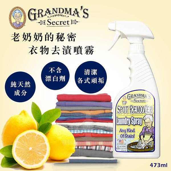 美國 Grandma's Secret老奶奶的秘密 衣物去漬噴霧473ml