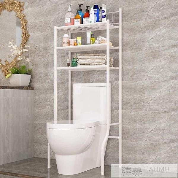 浴室衛生間多功能馬桶架置物架廁所整理架落地洗衣機架層架  女神購物節 YTL