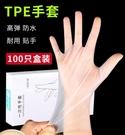 一次性手套100只加厚乳膠橡膠食品級專用TPE/餐飲PVC廚房烘焙耐用 夏季狂歡