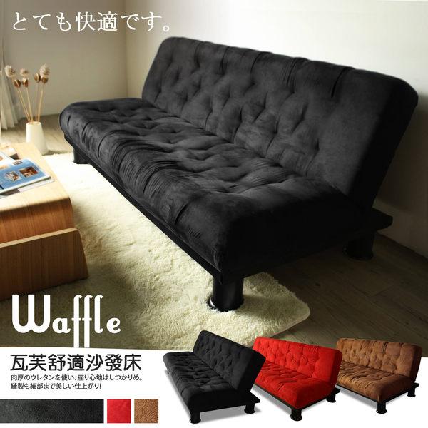 Waffle瓦芙舒適沙發床/3色 (MT/M25)(MT/M25沙發床)【obis】