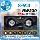 OZAKI Real Woofer RW230 藍牙全功能2.0喇叭(藍芽/插卡/FM/USB)