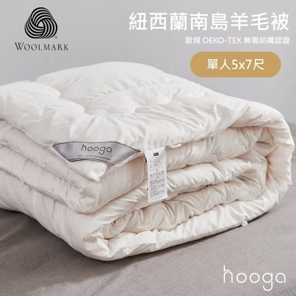 【Hooga】紐西蘭南島羊毛被 100%紐西蘭純羊毛 台灣製(單人5X7尺)