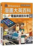 漫畫大英百科【科技4】:電腹DP資訊科學