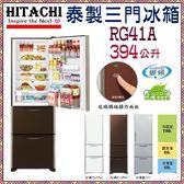 【日立家電】394L靜音變頻琉璃時尚3門冰箱《RG41A》全新原廠貨.一級省電.