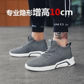 夏季內增高男鞋6cm8cm10cm隱形增高鞋男網面透氣單鞋韓版潮運動鞋