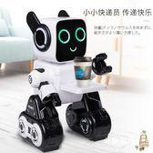 智力玩具智慧遙控機器人編程語音對話高科技早教學習6歲男孩兒童玩具