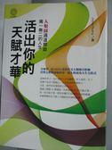 【書寶二手書T4/勵志_HSL】活出你的天賦才華_Joyce Huang