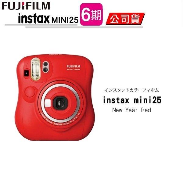富士 instax mini 25 拍立得相機 聖誕紅 恆昶公司貨《6期0利率》
