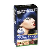 NAIRIA奈良彌亞 護髮染髮霜-M2馬卡寶石藍 ◆86小舖 ◆