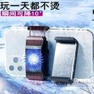 手機散熱器降溫神器吃雞游戲手機降溫散熱背夾制冷器半導體散熱器 快速出貨