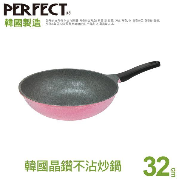 韓國晶鑽不沾炒鍋32cm無蓋-韓國製造《PERFECT 理想》