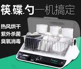 消毒櫃 烘碗機餐館廚房家用 商用筷子消毒機碗筷勺子消毒櫃 自動烘幹 igo卡洛琳