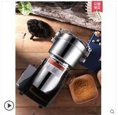 打粉機超細研磨家用小型粉碎機五穀雜糧幹磨打碎磨粉機 220v LX【新品優惠】