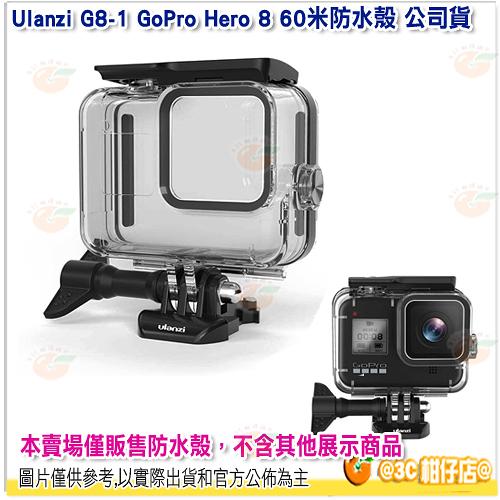@3C 柑仔店@ Ulanzi G8-1 GoPro Hero 8 60米防水殼 公司貨 保護殼 防水盒 水下60米