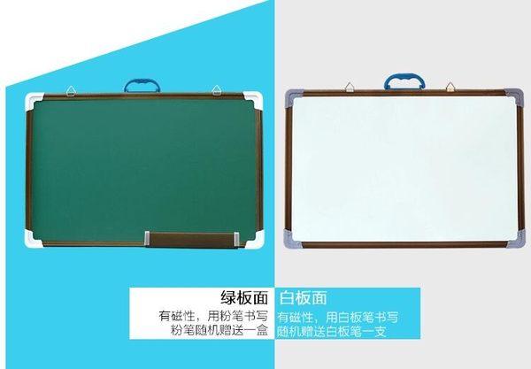小黑板60*90磁性雙面教學家用掛式綠板白板兒童粉筆畫板辦公留言igo 衣櫥祕密