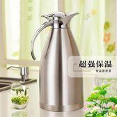 保溫壺家用真空304不銹鋼超長保溫水壺大容量保溫瓶暖水壺歐式2L