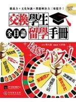 二手書 全日語交換學生留學手冊疑難雜癥全解決,日本生活打通關!(1書+1 MP R2Y 9577299202