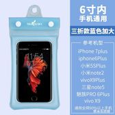 蘋果防水手機殼6plus7小米華為游泳觸摸屏通用防水袋    LY6113『愛尚生活館』
