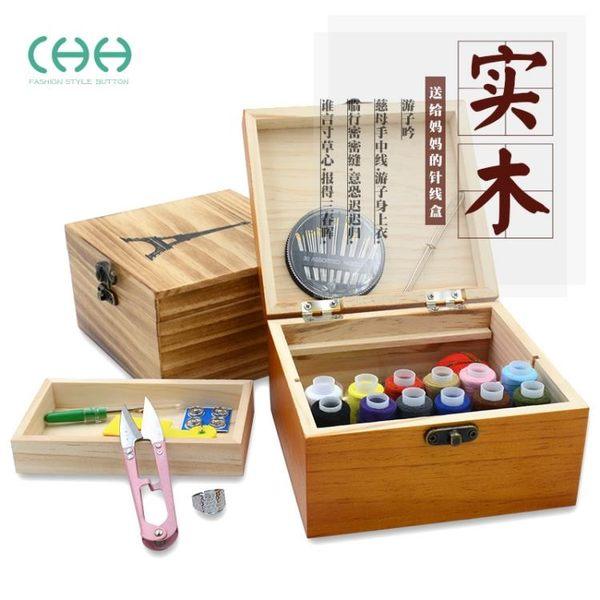 針線盒套裝家用針線包工具實木收納盒手縫線縫衣線手工  父親節禮物