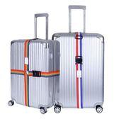 行李束帶 旅行行李箱綁帶一字十字 打包帶拉桿箱捆綁帶TSA海關鎖密碼鎖綁帶 伊蘿鞋包