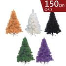 【X mas聖誕特輯】聖誕裝飾-聖誕樹/松針樹(150公分) T0221