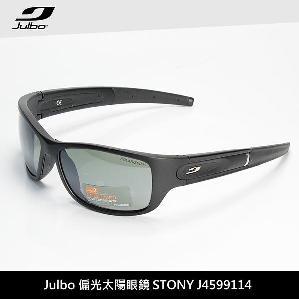 【下殺↘5折】Julbo 偏光太陽眼鏡STONY J4599114 / 城市綠洲 (太陽眼鏡、墨鏡、抗uv)